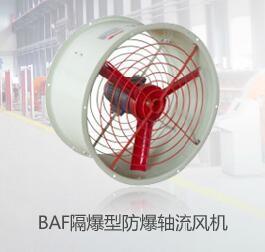 四川CBF(BAF)隔爆型防爆轴流Yabo下载